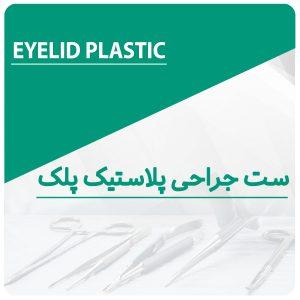 ست جراحی پلاستیک پلک
