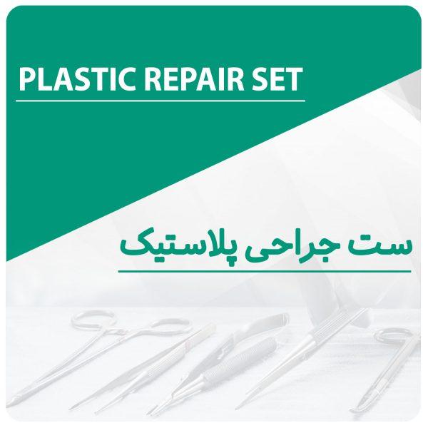 ست جراحی پلاستیک