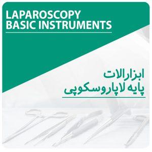ابزارالات پایه لاپاروسکوپی