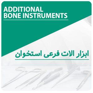 ابزار الات فرعی استخوان