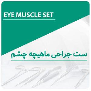 ست جراحی ماهیچه چشم