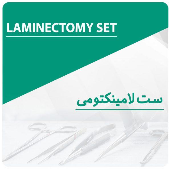 ست لامینکتومی
