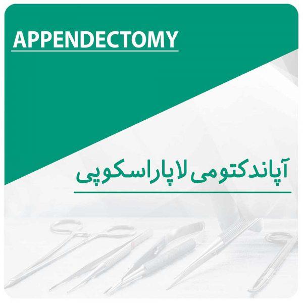 آپاندکتومی لاپاراسکوپی