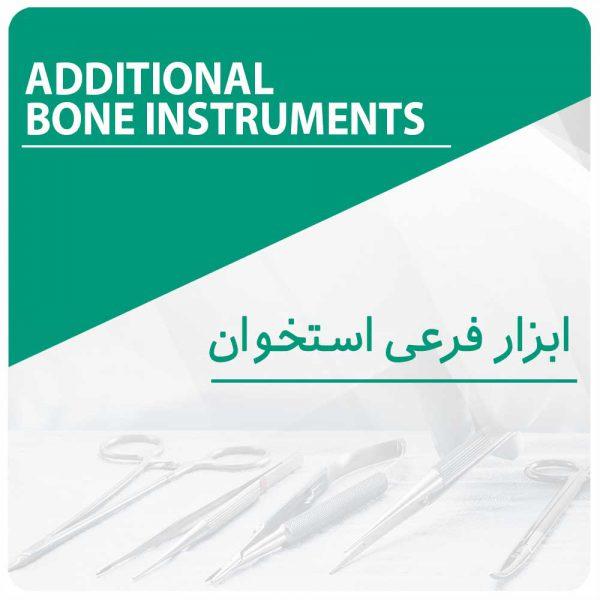 ابزار فرعی استخوان