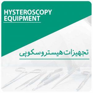 تجهیزات هیستروسکوپی