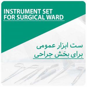 ست ابزار عمومی برای بخش جراحی