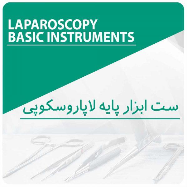 ست ابزار پایه لاپاروسکوپی